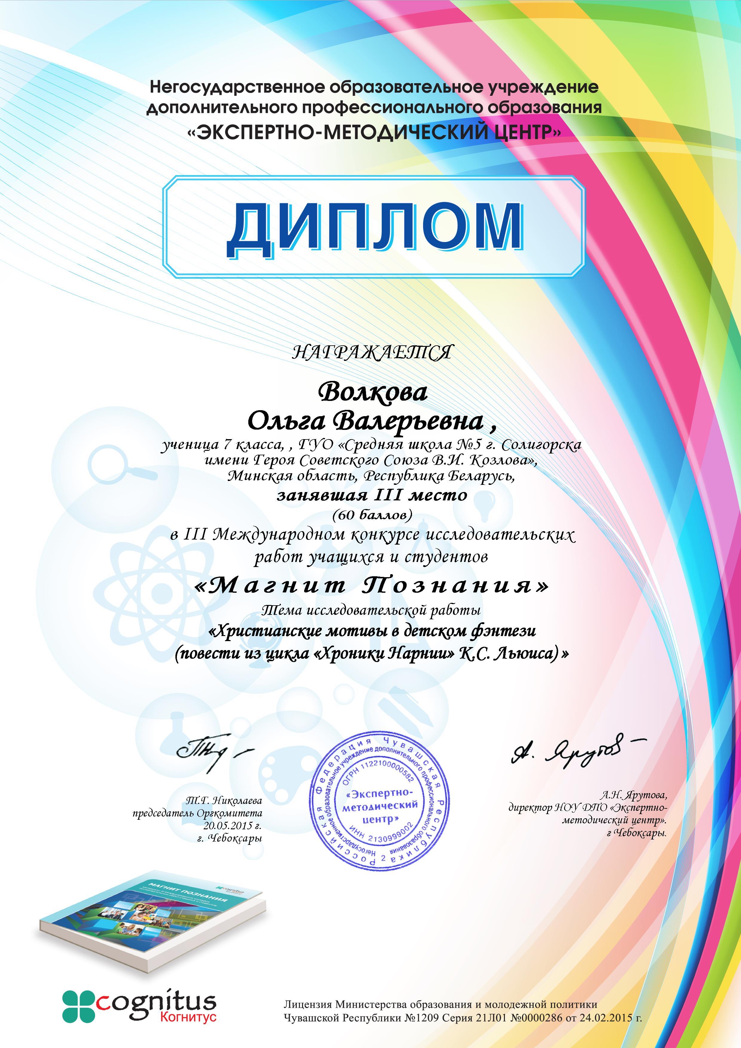 Экспертно методический центр чебоксары конкурсы на